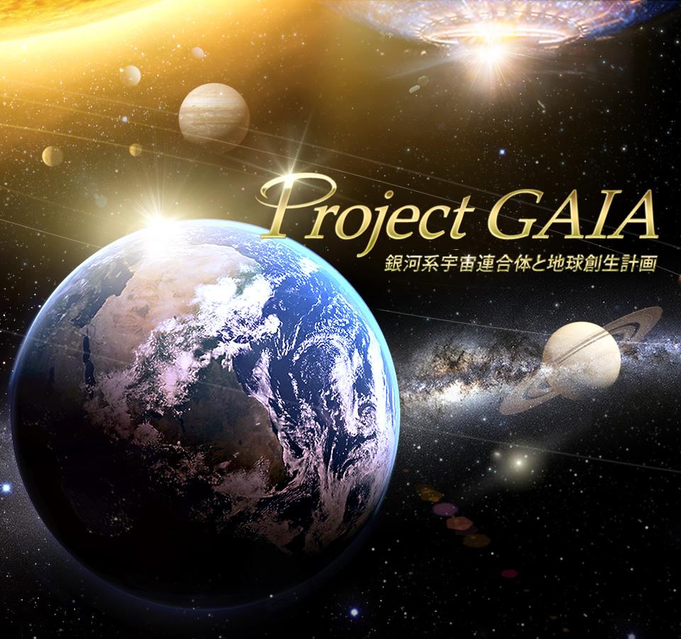 Project GAIAホームページトップ