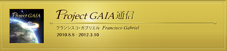 Project GAIA通信